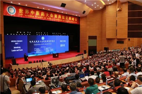 The 4th Summer Summit of the World Congress of Chinese Medicine convened in Jiangxi